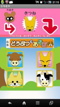 (知育アプリ)どうぶつとあそぼ(無料) screenshot 3