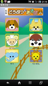 (知育アプリ)どうぶつとあそぼ(無料) screenshot 1