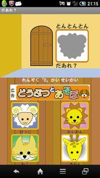 (知育アプリ)どうぶつとあそぼ(無料) screenshot 2
