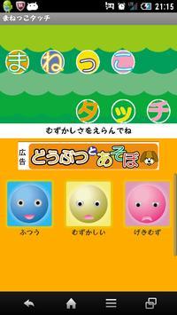(知育アプリ)どうぶつとあそぼ(無料) screenshot 4