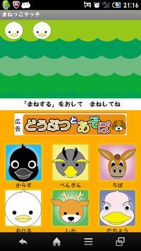 (知育アプリ)どうぶつとあそぼ(無料) screenshot 5