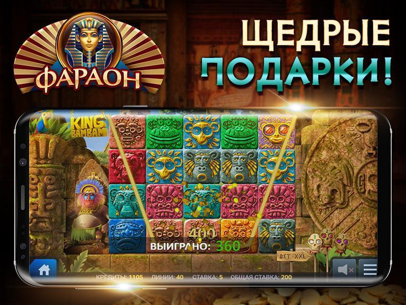 игры слоты фараон