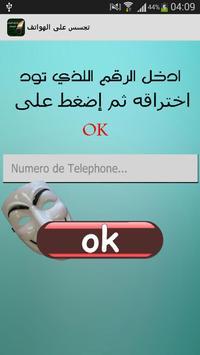 إختراق الهواتف المحمولة Prank poster