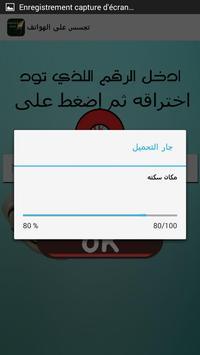 إختراق الهواتف المحمولة Prank apk screenshot