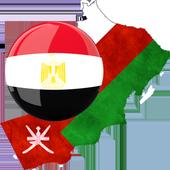 الجالية المصرية بسلطنة عمان icon
