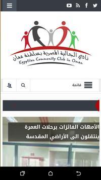 الجالية المصرية بسلطنة عمان poster