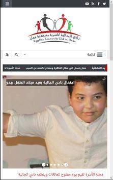 الجالية المصرية بسلطنة عمان apk screenshot
