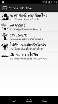 RMUTSV - Physics Calculator poster