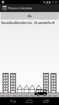 RMUTSV - Physics Calculator screenshot 6