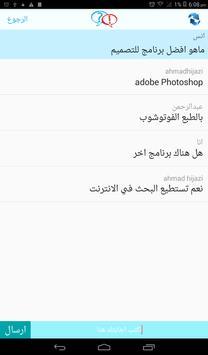 جواب لأي سؤال apk screenshot