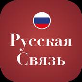 Русская Связь icon