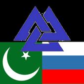 Russian Urdu Dictionary icon