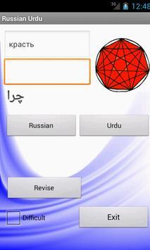 Russian Urdu Dictionary apk screenshot