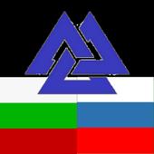 Russian Bulgarian Dictionary icon