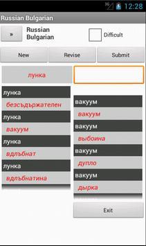 Russian Bulgarian Dictionary screenshot 12