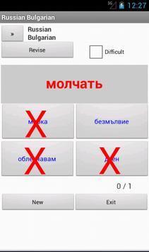 Russian Bulgarian Dictionary screenshot 1
