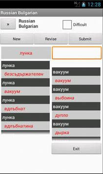 Russian Bulgarian Dictionary screenshot 2