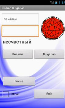 Russian Bulgarian Dictionary screenshot 4