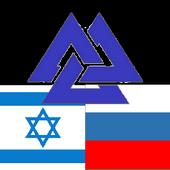 Russian Hebrew Dictionary icon