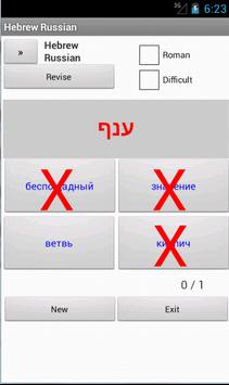 Russian Hebrew Dictionary screenshot 1