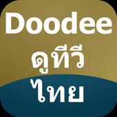 Doodee : ดูทีวีไทย คมชัด icon
