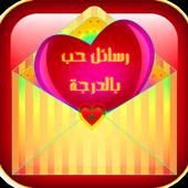 رسائل حب مغربية icon
