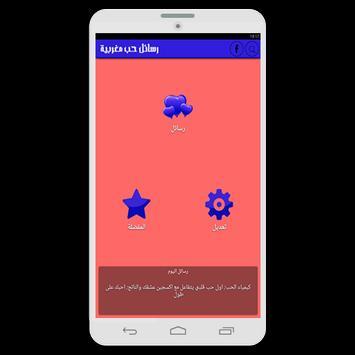 رسائل حب مغربية apk screenshot