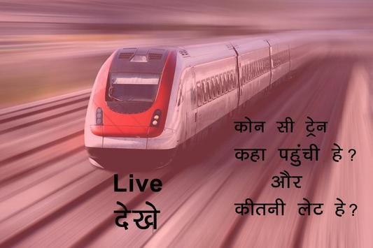 Live Train Status, PNR Status : Indian Rail Info screenshot 3
