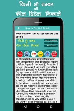 How to Get Call Detail any Number : Call History screenshot 2