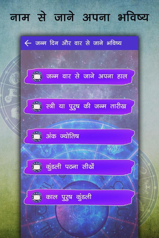 Name Se jane Apna Bhavishay 2018 : Rashifal Hindi for Android - APK