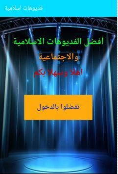 عالم الفيديو اسلامي واجتماعي poster