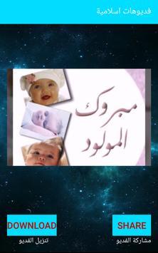 عالم الفيديو اسلامي واجتماعي screenshot 7