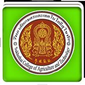 Stcat Application วษท.สุโขทัย icon