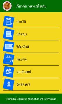 Stcat Application วษท.สุโขทัย screenshot 4