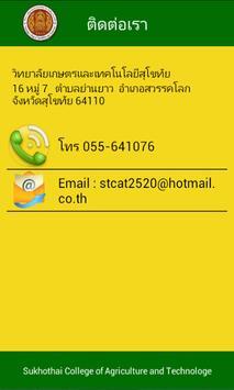 Stcat Application วษท.สุโขทัย screenshot 6