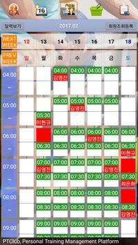 PTCLUB(피티클럽) 트레이너 apk screenshot