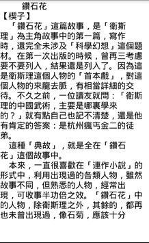 經典科幻-倪匡衛斯理系列 screenshot 1