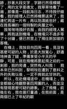 經典科幻-倪匡衛斯理系列 screenshot 3