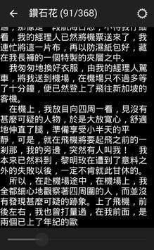經典科幻-倪匡衛斯理系列 screenshot 4