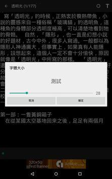 經典科幻-倪匡衛斯理系列 screenshot 5