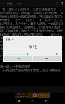 經典科幻-倪匡衛斯理系列 screenshot 6