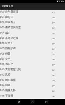 經典科幻-倪匡衛斯理系列 screenshot 7