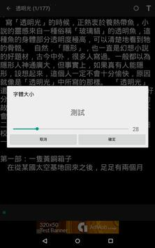 經典科幻-倪匡衛斯理系列 screenshot 8