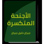 الأجنحة المتكسرة - جبران خليل جبران icon