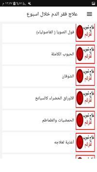 2d3ddda83 علاج فقر الدم بدون نت for Android - APK Download
