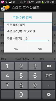 얌샘김밥 테블릿 apk screenshot