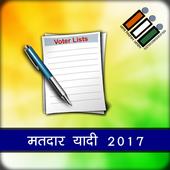 Online Matdaryadi 2017: Gujarat & Himachal Pradesh icon
