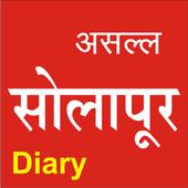 Solapur Diary सोलापूर डायरी icon