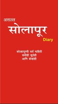 Solapur Diary सोलापूर डायरी poster