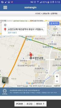 소망인교회 screenshot 5